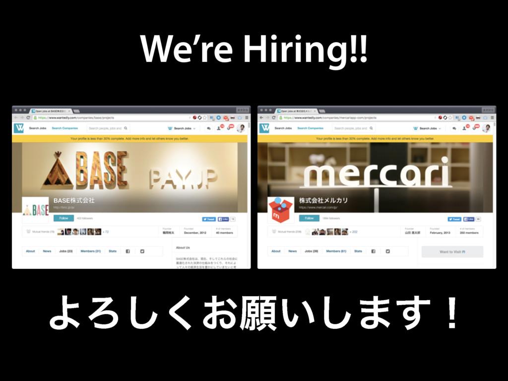 We're Hiring!! ΑΖ͓͘͠ئ͍͠·͢ʂ