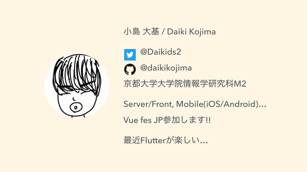 খౡ େج / Daiki Kojima @Daikids2 @daikikojima ژେ...