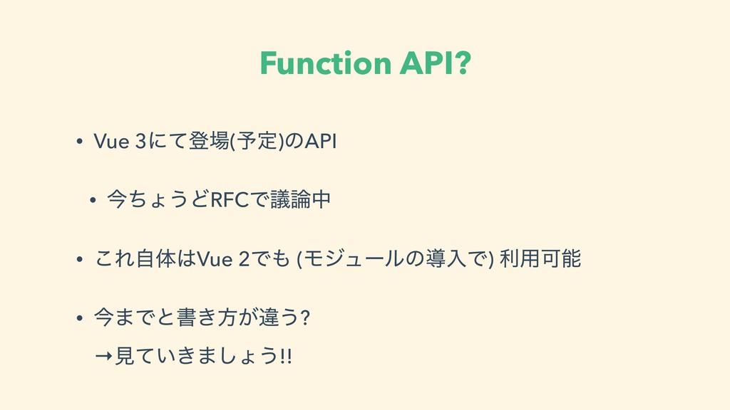 Function API? • Vue 3ʹͯొ(༧ఆ)ͷAPI • ࠓͪΐ͏ͲRFCͰٞ...