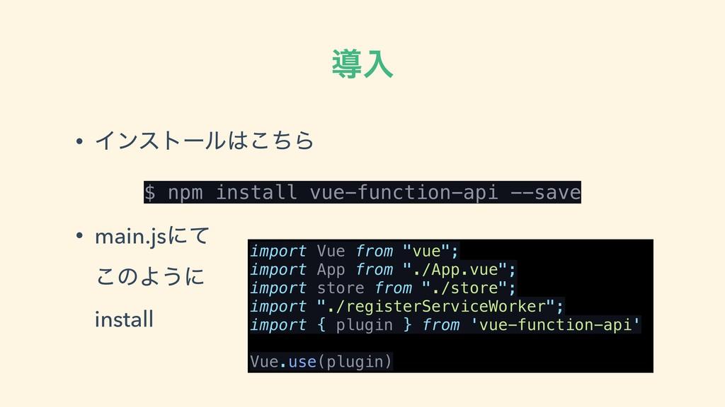 • Πϯετʔϧͪ͜Β • main.jsʹͯ ͜ͷΑ͏ʹ install ಋೖ $ ...