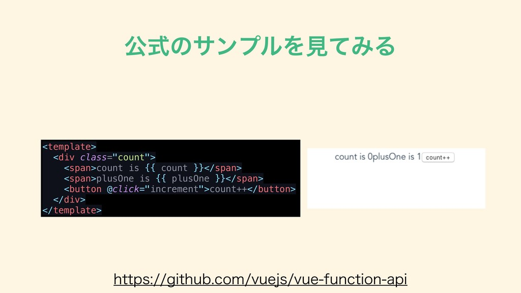 "ެࣜͷαϯϓϧΛݟͯΈΔ <template> <div class=""count""> <sp..."