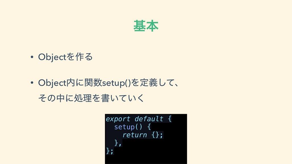 جຊ • ObjectΛ࡞Δ • Objectʹؔsetup()Λఆٛͯ͠ɺ ͦͷதʹॲ...