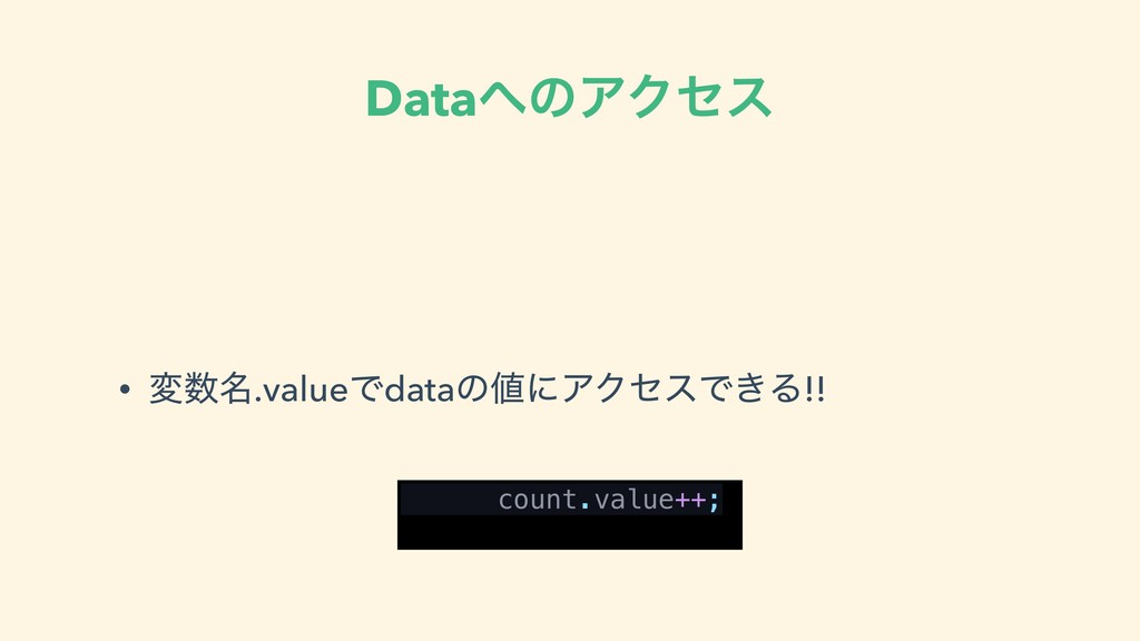 DataͷΞΫηε • ม໊.valueͰdataͷʹΞΫηεͰ͖Δ!! count.v...
