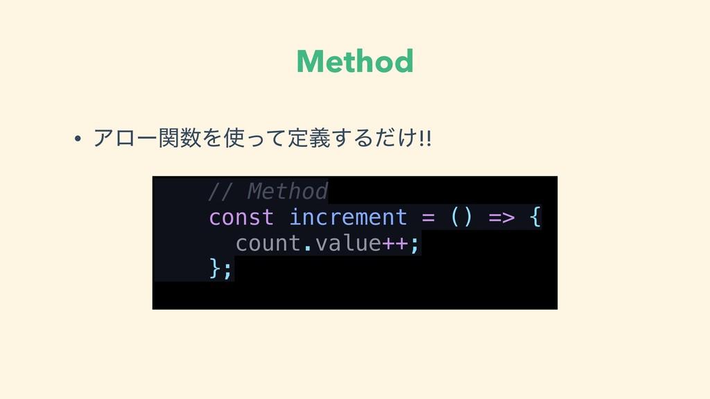 Method • ΞϩʔؔΛͬͯఆٛ͢Δ͚ͩ!! // Method const incr...