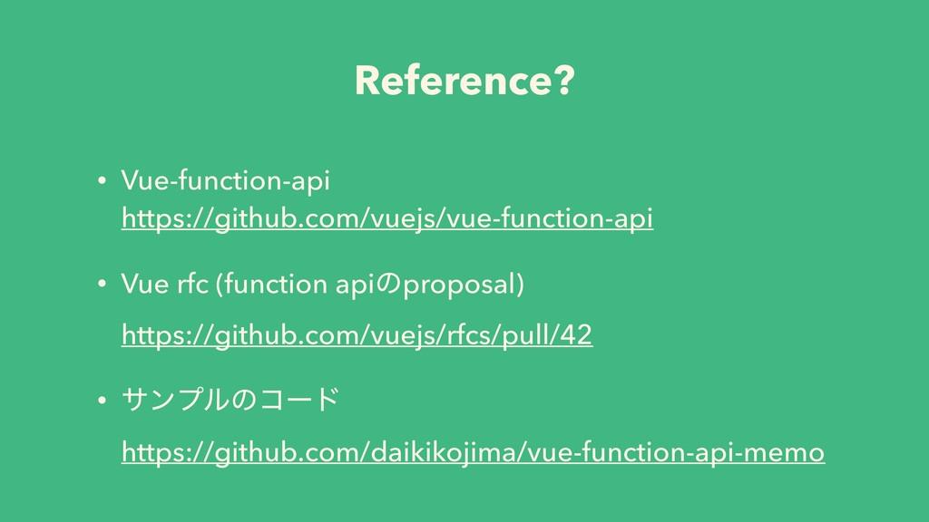 Reference? • Vue-function-api https://github.c...