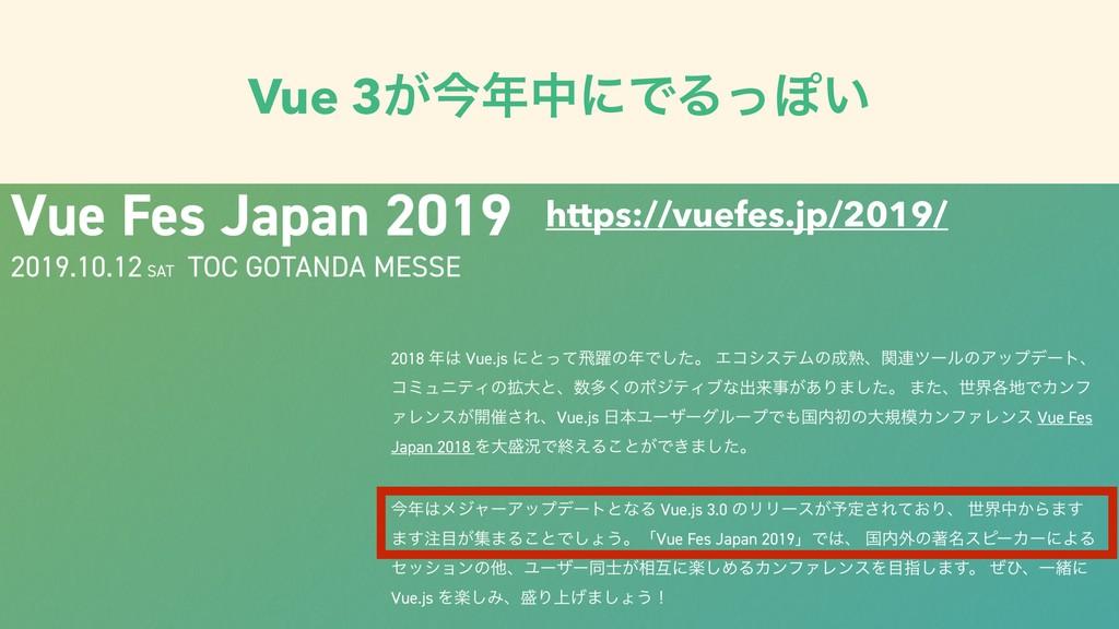 Vue 3͕ࠓதʹͰΔͬΆ͍ https://vuefes.jp/2019/