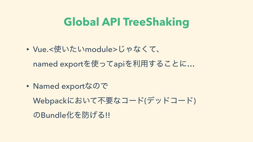 Global API TreeShaking • Vue.<͍͍ͨmodule>͡Όͳͯ͘ɺ...
