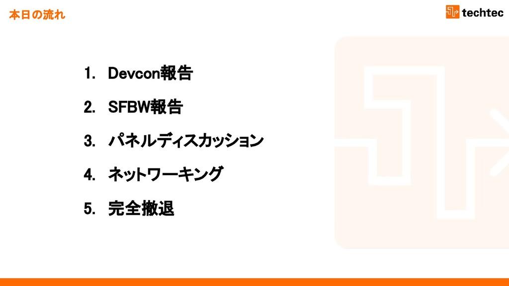 本日の流れ 1. Devcon報告 2. SFBW報告 3. パネルディスカッション ...