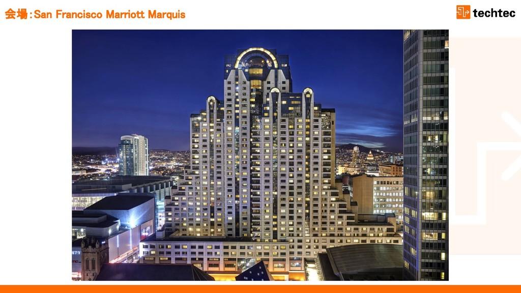 会場:San Francisco Marriott Marquis