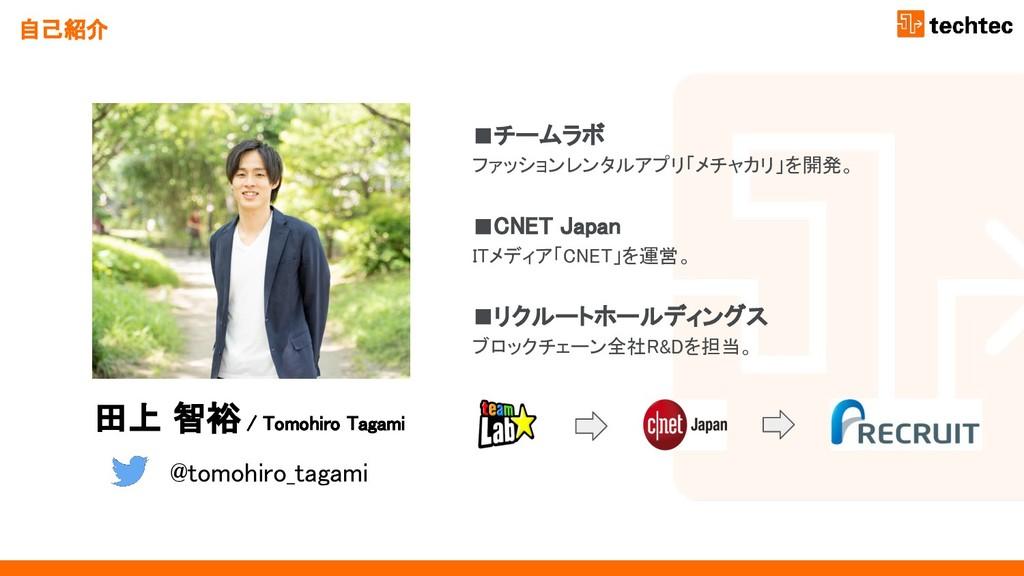 自己紹介 ■チームラボ ファッションレンタルアプリ「メチャカリ」を開発。   ■CNE...