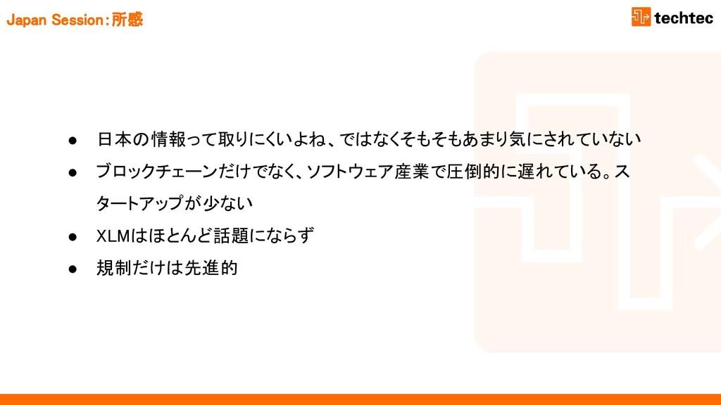 Japan Session:所感 ● 日本の情報って取りにくいよね、ではなくそもそもあまり気...