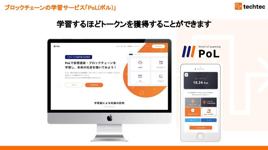 学習するほどトークンを獲得することができます ブロックチェーンの学習サービス「PoL(ポル)...