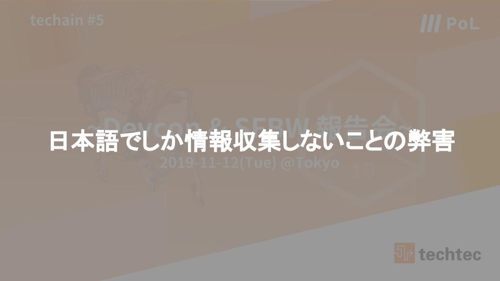 日本語でしか情報収集しないことの弊害