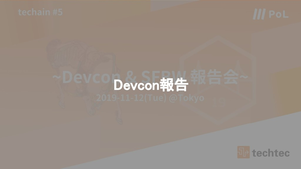 Devcon報告