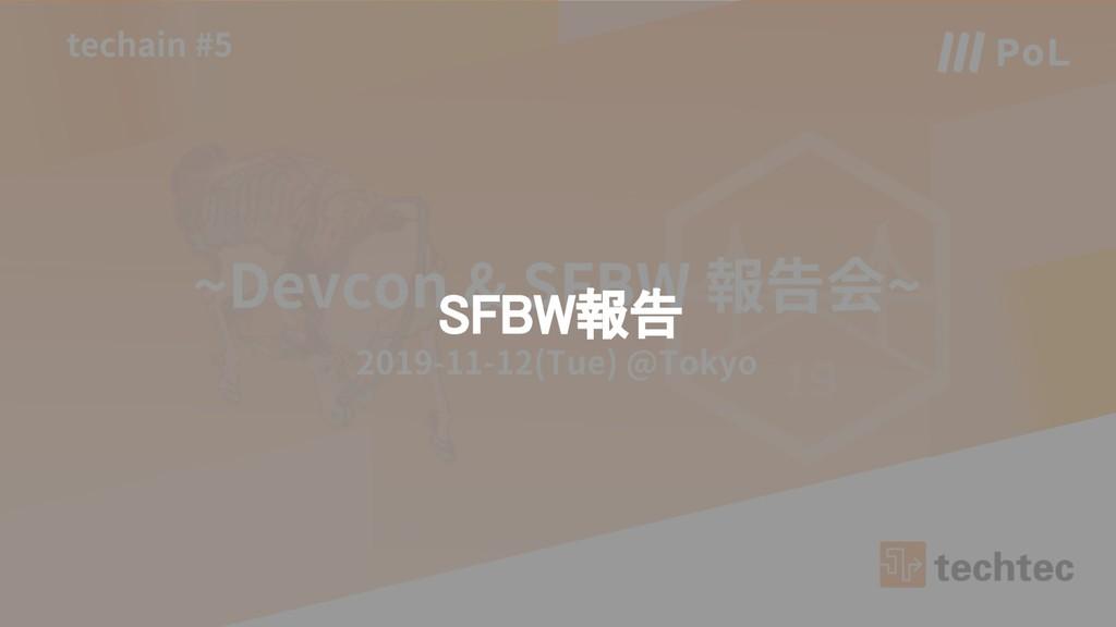 SFBW報告
