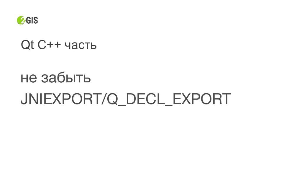 Qt C++ часть не забыть JNIEXPORT/Q_DECL_EXPORT