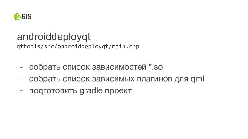 androiddeployqt - собрать список зависимостей *...