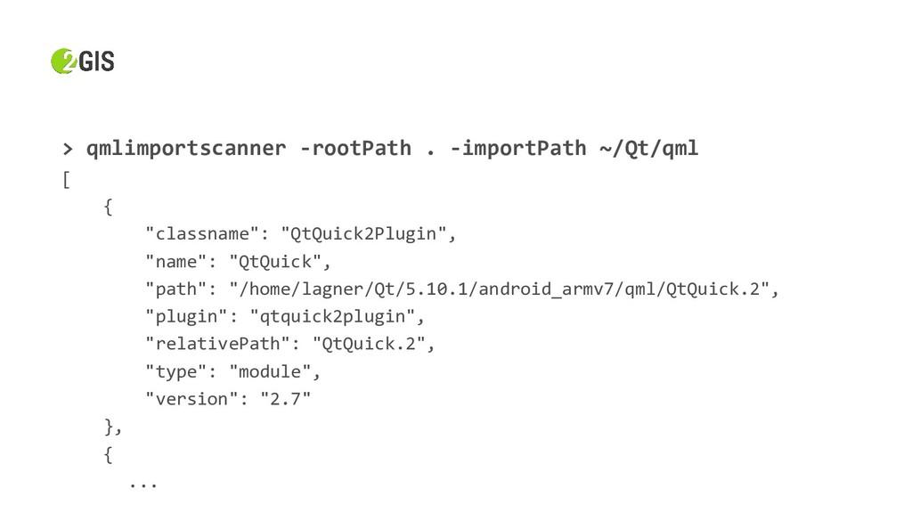 > qmlimportscanner -rootPath . -importPath ~/Qt...