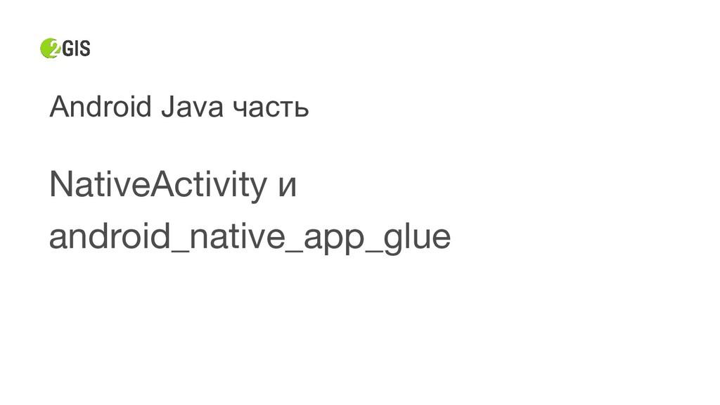 Android Java часть NativeActivity и android_nat...