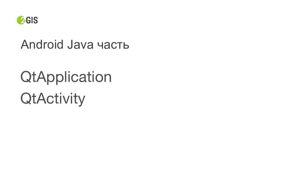 Android Java часть QtApplication QtActivity
