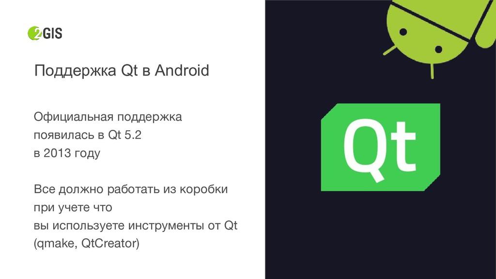 Поддержка Qt в Android Официальная поддержка по...