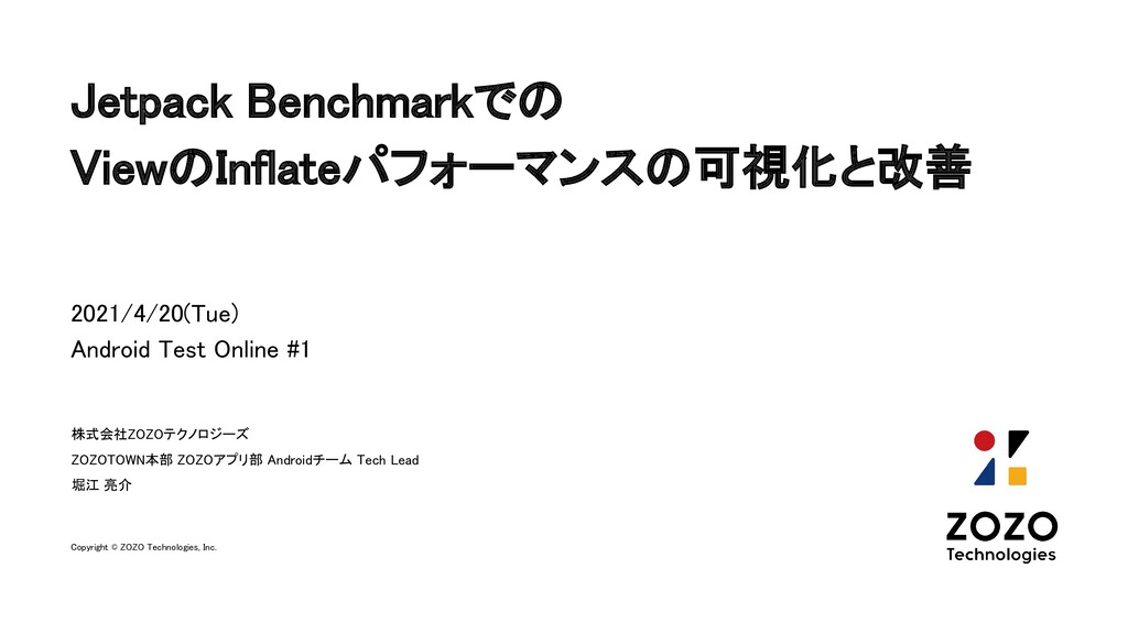 Jetpack Benchmarkでの ViewのInflateパフォーマンスの可視化と改善...