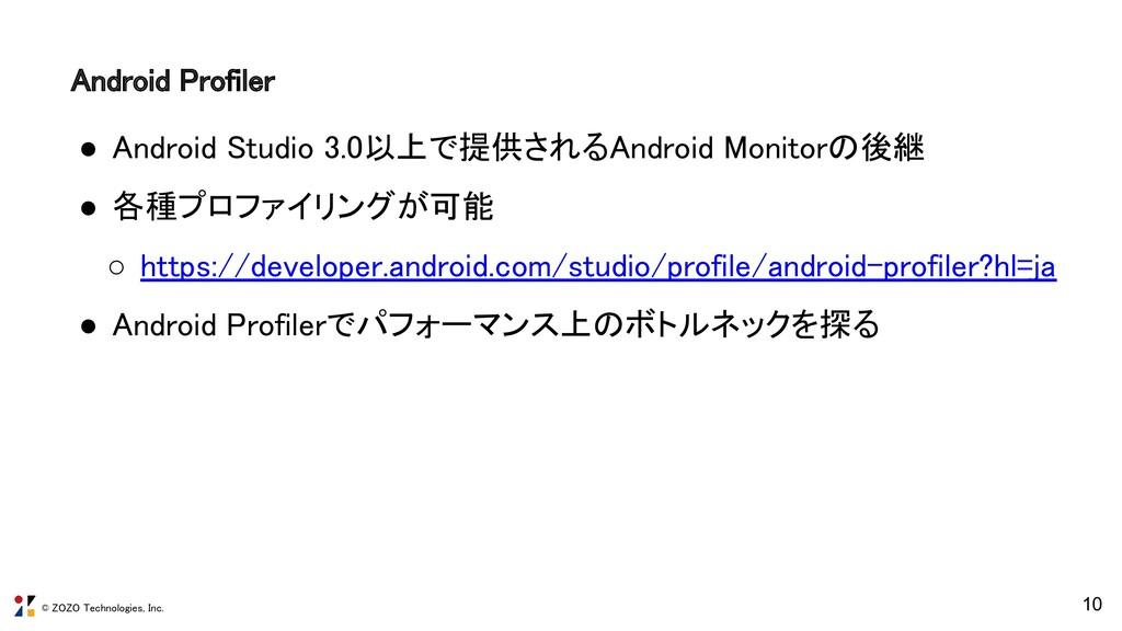 © ZOZO Technologies, Inc. 10 Android Profiler ...