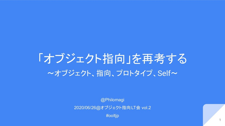 「オブジェクト指向」を再考する 〜オブジェクト、指向、プロトタイプ、Self〜 1 @Phil...