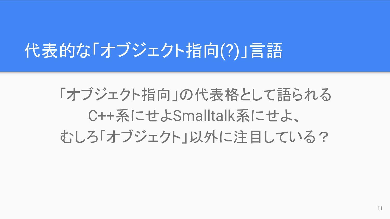 代表的な「オブジェクト指向(?)」言語 「オブジェクト指向」の代表格として語られる C++系に...