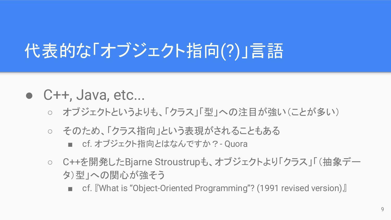 代表的な「オブジェクト指向(?)」言語 ● C++, Java, etc... ○ オブジェク...