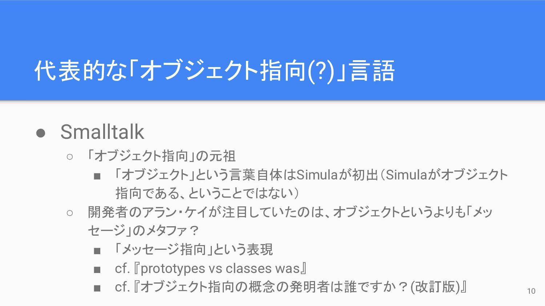 代表的な「オブジェクト指向(?)」言語 ● Smalltalk ○ 「オブジェクト指向」の元祖...