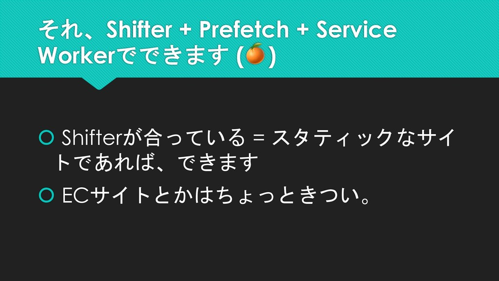 Shifter + Prefetch + Service Worker (!) ...