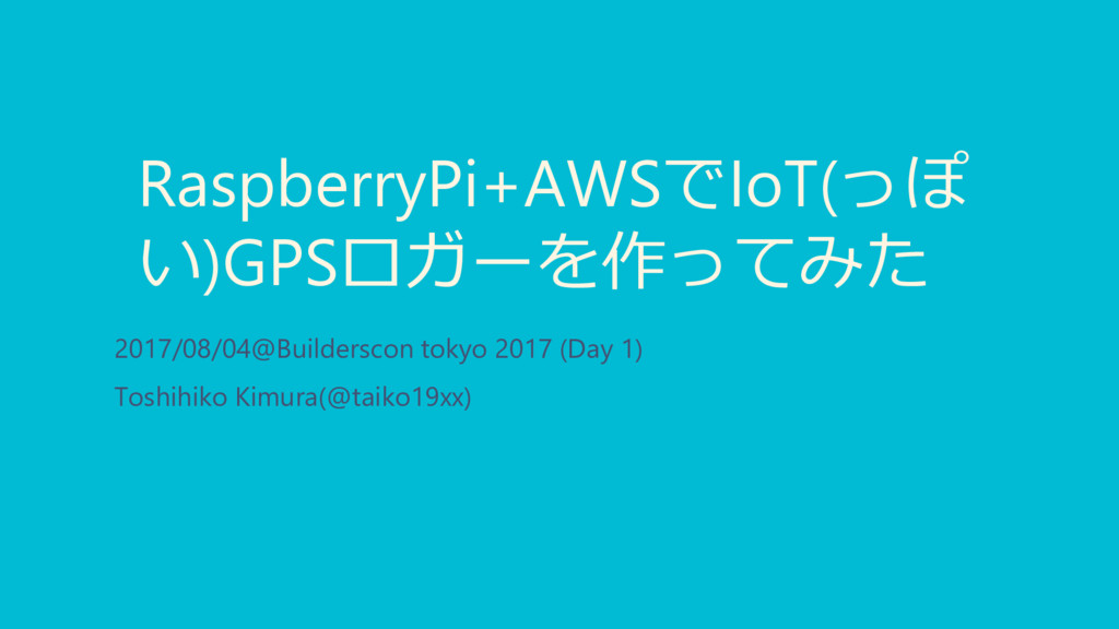 RaspberryPi+AWSでIoT(っぽ い)GPSロガーを作ってみた 2017/08/0...