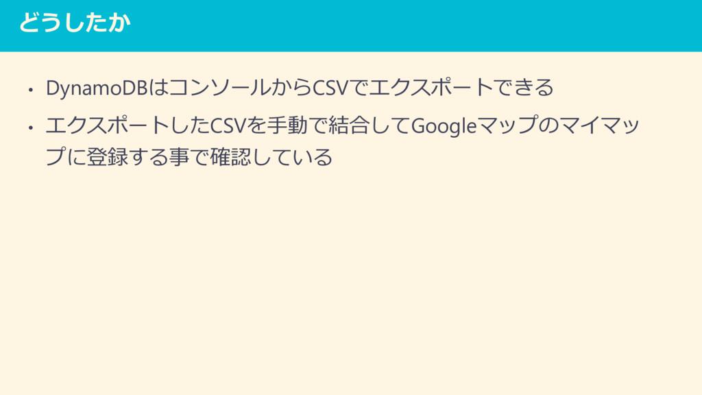 どうしたか • DynamoDBはコンソールからCSVでエクスポートできる • エクスポートし...