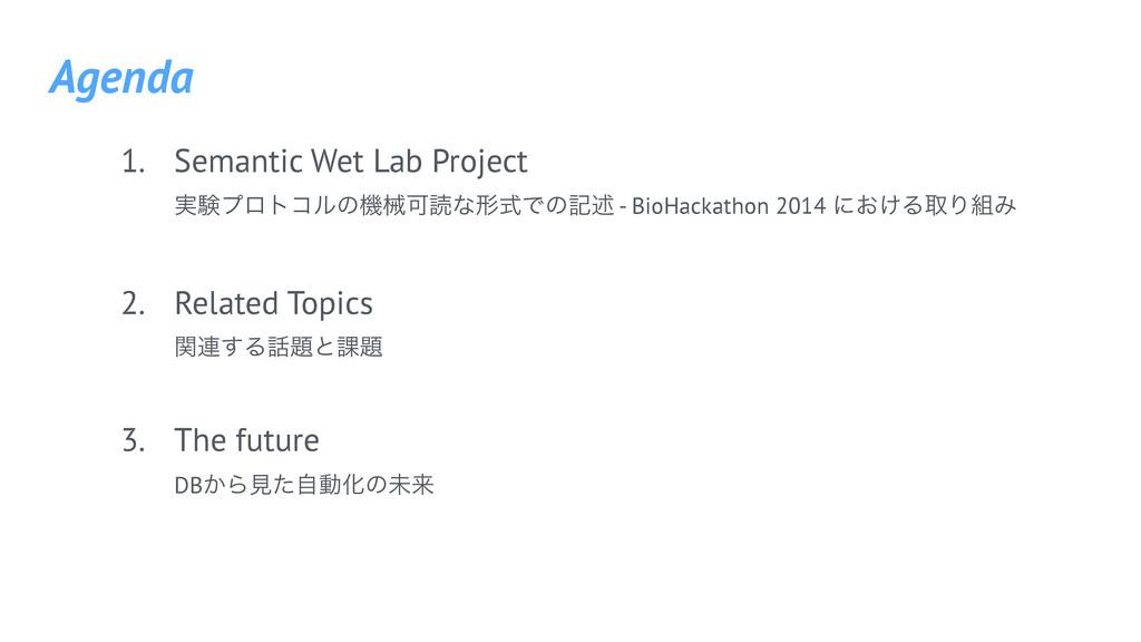 1. Semantic Wet Lab Project ࣮ݧϓϩτίϧͷػցՄಡͳܗࣜͰͷه...