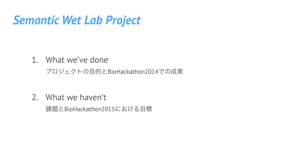 1. What we've done ϓϩδΣΫτͷతͱBioHackathon2014Ͱ...