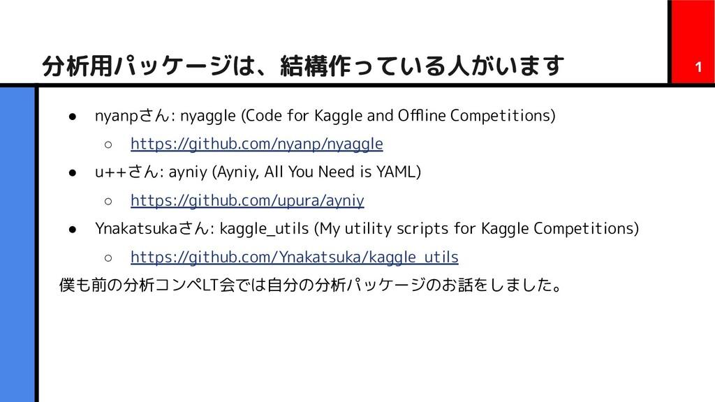 分析用パッケージは、結構作っている人がいます ● nyanpさん: nyaggle (Code...