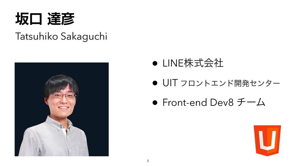 Tatsuhiko Sakaguchi ࡔޱୡ LINEגࣜձࣾ UIT ϑϩϯτΤϯ...