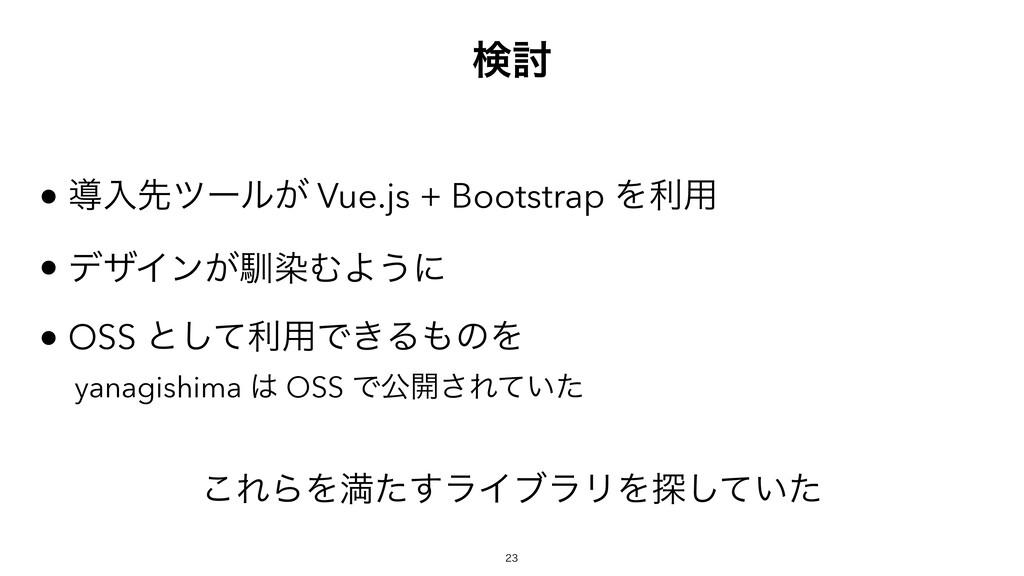 ݕ౼ ಋೖઌπʔϧ͕ Vue.js + Bootstrap Λར༻ σβΠϯ͕ೃછΉΑ͏...