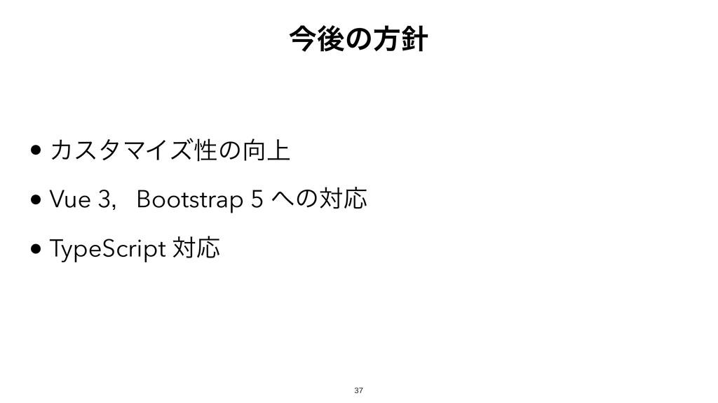 ࠓޙͷํ ΧελϚΠζੑͷ্ Vue 3ɼBootstrap 5 ͷରԠ Type...