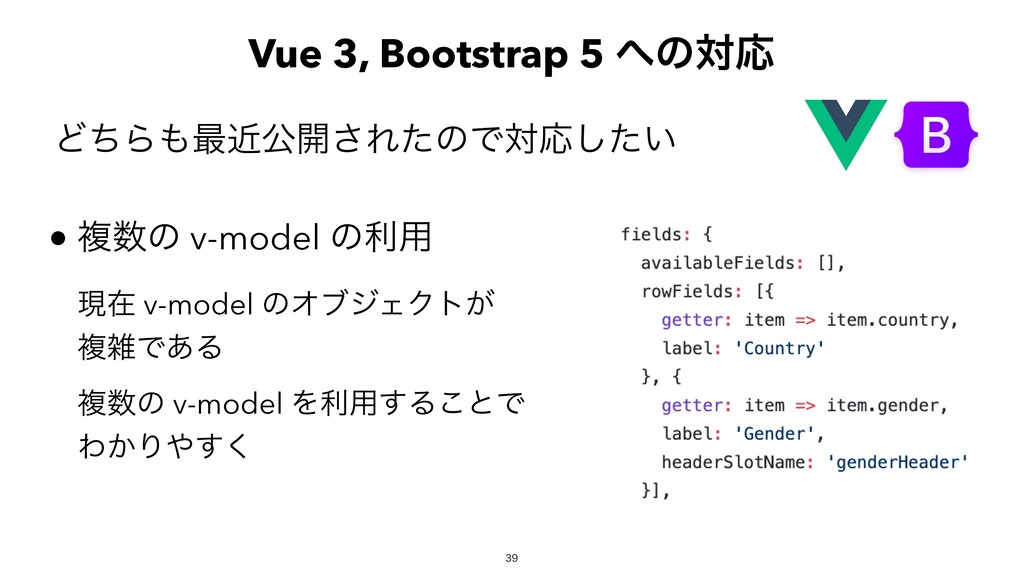Vue 3, Bootstrap 5 ͷରԠ ෳͷ v-model ͷར༻ ݱࡏ v...