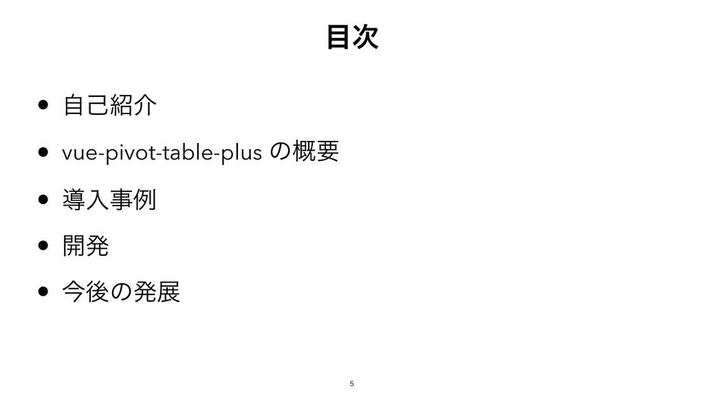  ࣗݾհ vue-pivot-table-plus ͷ֓ཁ ಋೖྫ ։ൃ ࠓޙͷൃల