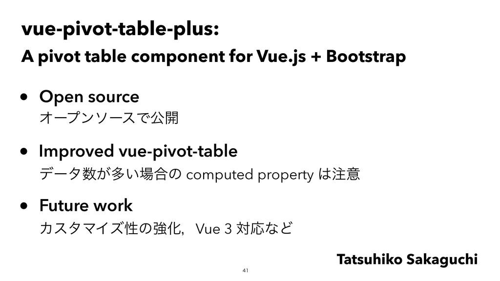 vue-pivot-table-plus: A pivot table componen...