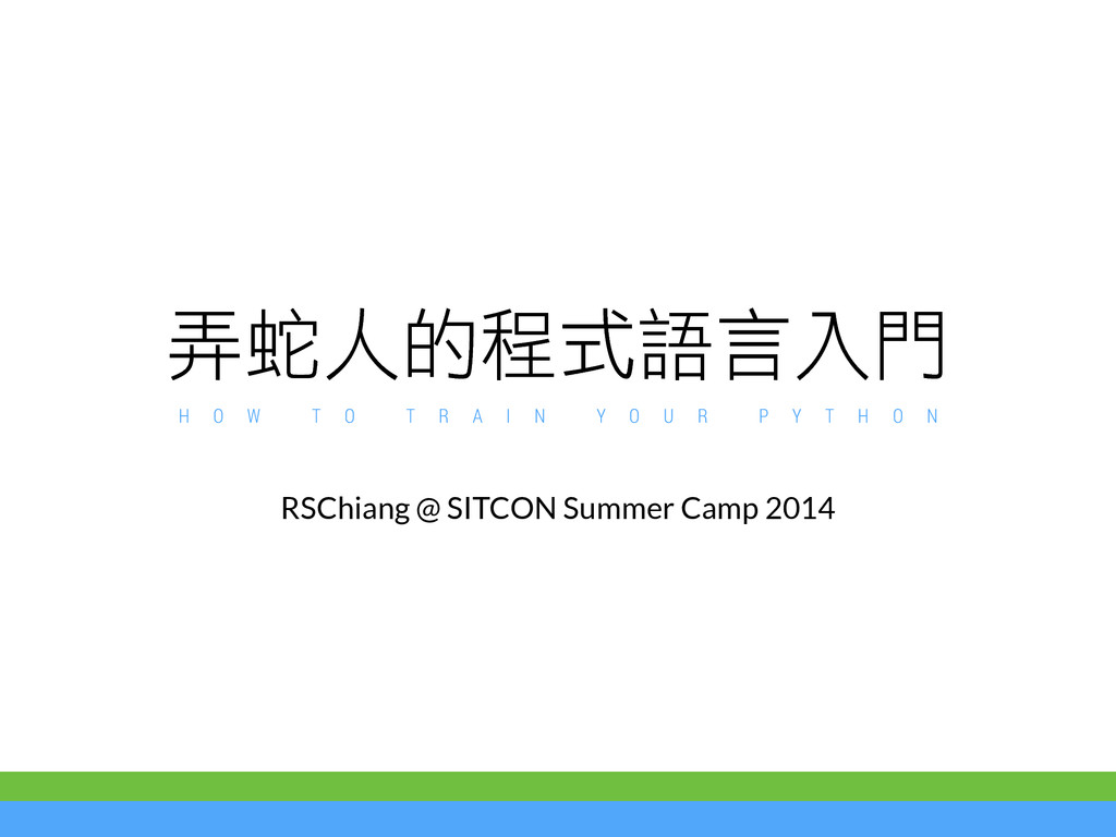 ශ⣹̍ḑ⁰෇⯅⭚ӧ㉊ RSChiang @ SITCON Summer Camp 2014 H...