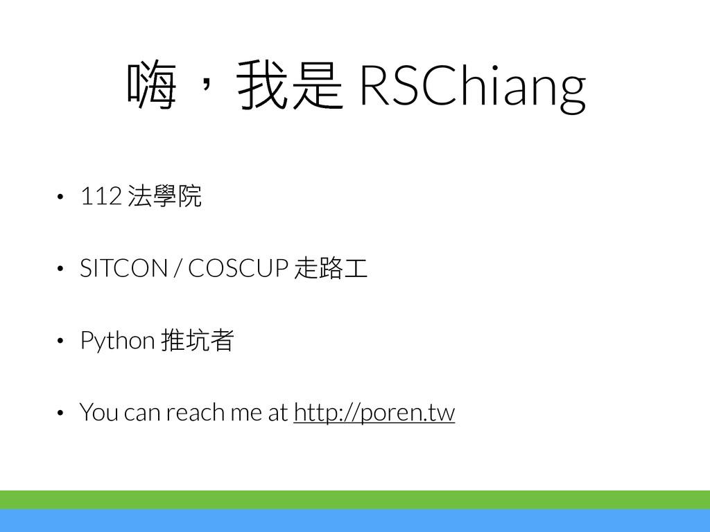 ߐ㡦ዅ RSChiang • 112 ୪㋁ • SITCON / COSCUP ⵈⶦ •...