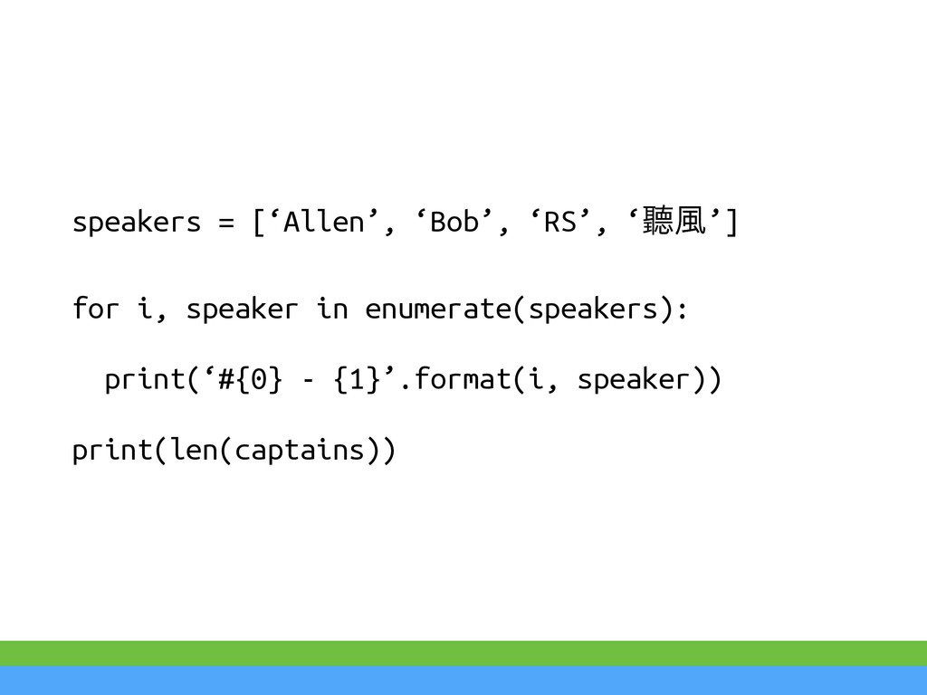 speakers = ['Allen', 'Bob', 'RS', '⒀㐷'] for i, ...