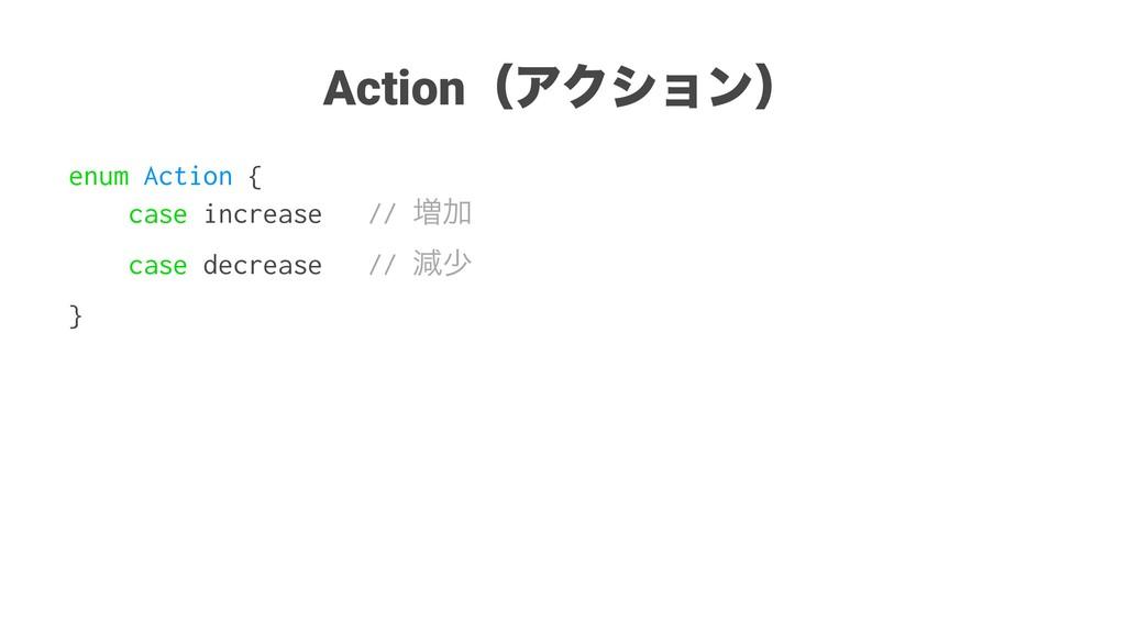 ActionʢΞΫγϣϯʣ enum Action { case increase // ૿Ճ...