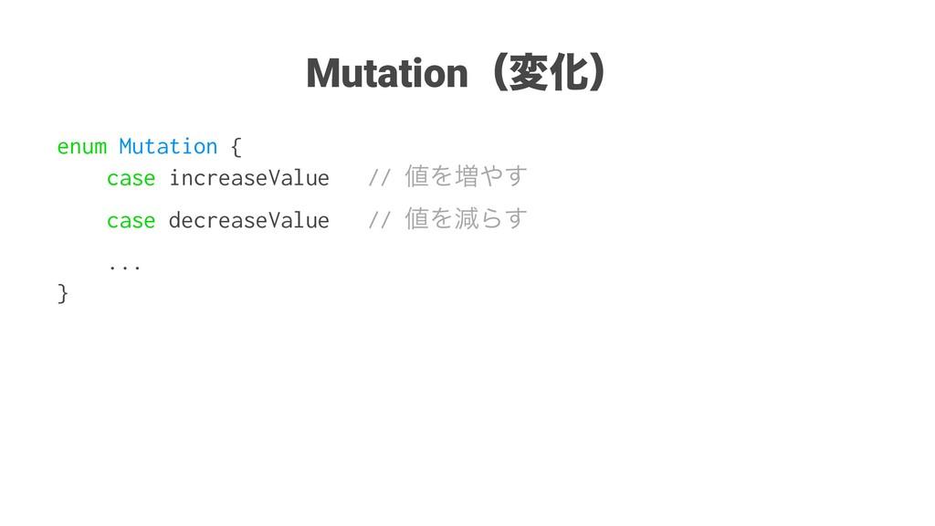 MutationʢมԽʣ enum Mutation { case increaseValue...