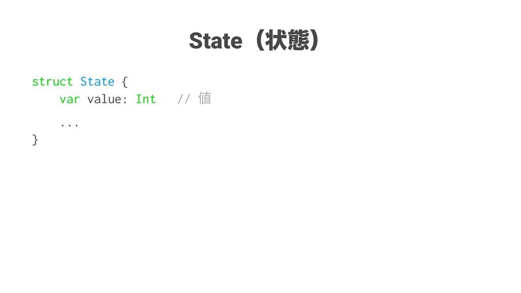 Stateʢঢ়ଶʣ struct State { var value: Int //  .....