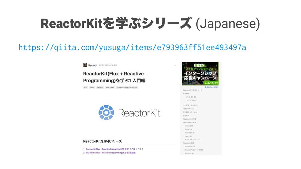 ReactorKitΛֶͿγϦʔζ (Japanese) https://qiita.com/...